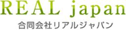 東京都・千葉県・埼玉県 遺品整理や解体工事はREAL japan(リアルジャパン)